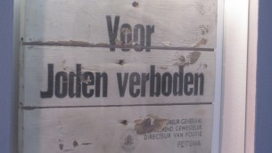 A 'Jews forbidden' sign from war-era Amsterdam, displayed in the Dutch Theater from which thousands of Jews were gathered before deportation, April 2012 (Matt Lebovic/The Times of Israel)